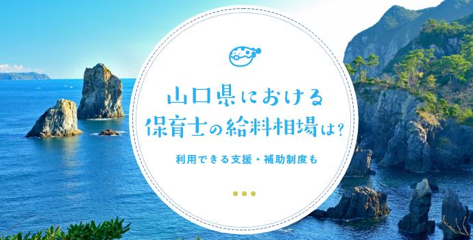 20210507_yamakuchi_main_01.png