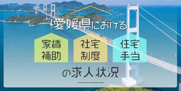 愛媛県における「家賃補助・社宅制度・住宅手当」の保育士求人状況