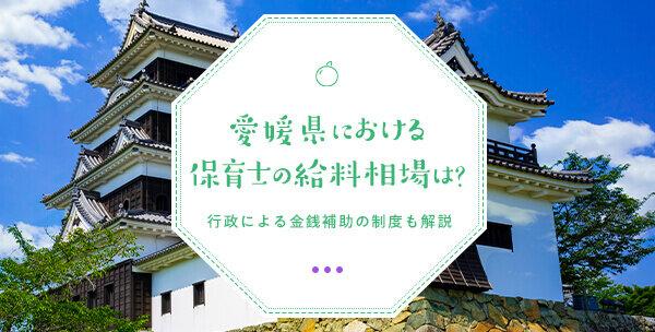 愛媛県における保育士の給料相場は?行政による金銭補助の制度も解説