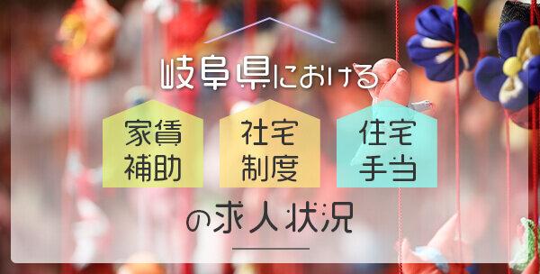 岐阜県における「家賃補助・社宅制度・住宅手当」の求人状況
