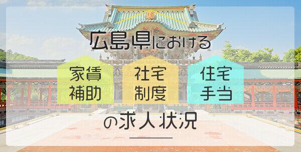 広島県における「家賃補助・社宅制度・住宅手当」の求人状況