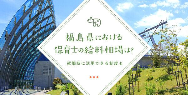 福島県における保育士の給料相場は?就職時に活用できる制度も