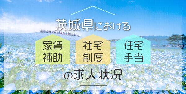 茨城県における「家賃補助・社宅制度・住宅手当」の求人状況