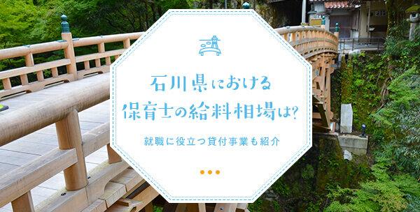 石川県における保育士の給料相場は?就職に役立つ貸付事業も紹介