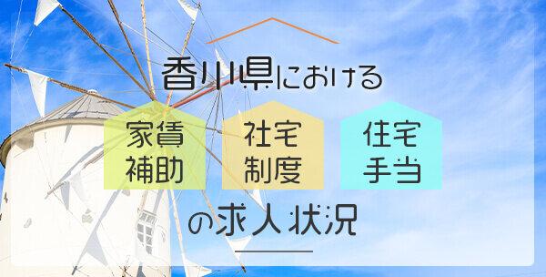 香川県における「家賃補助・社宅制度・住宅手当」の求人状況