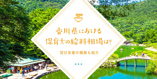 202105_kagawa_main_01.jpg