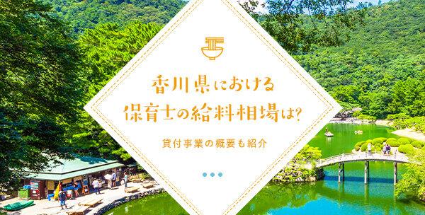 香川県における保育士の給料相場は?貸付事業の概要も紹介