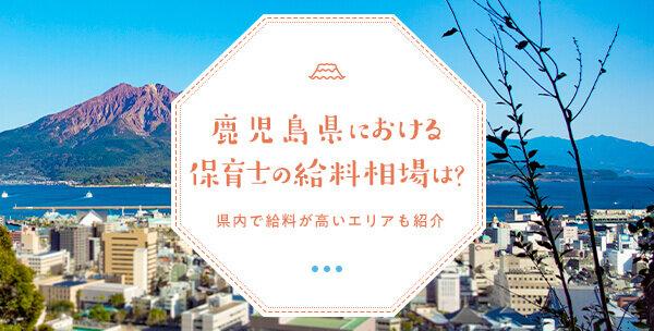 202105_kagoshima_main_01.jpg