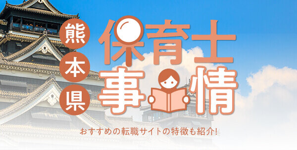熊本県の保育士事情 おすすめの転職サイトの特徴も紹介!