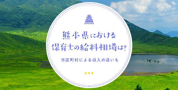 熊本県における保育士の給料相場は?市区町村による収入の違いも