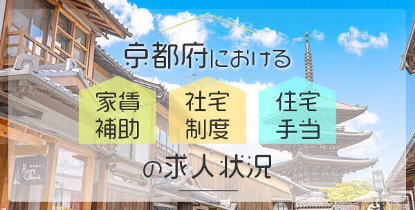 202105_kyoto-auxiliary.jpg