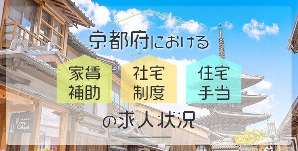 京都府における「家賃補助・社宅制度・住宅手当」の求人状況