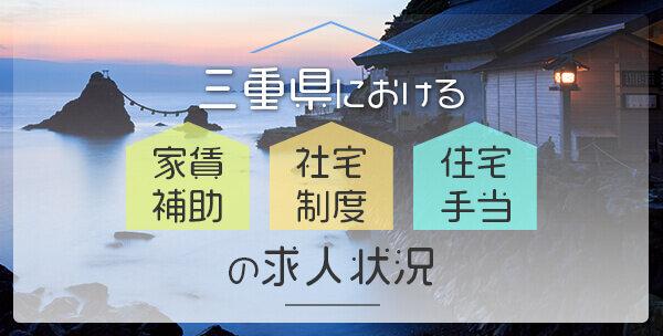 三重県における「家賃補助・社宅制度・住宅手当」の求人状況