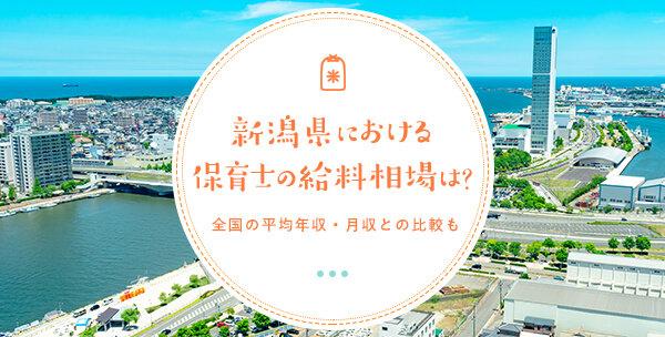 新潟県における保育士の給料相場は?全国の平均年収・月収との比較も