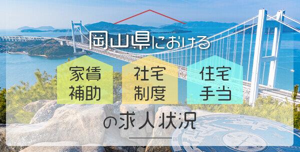 岡山県における「家賃補助・社宅制度・住宅手当」の求人状況