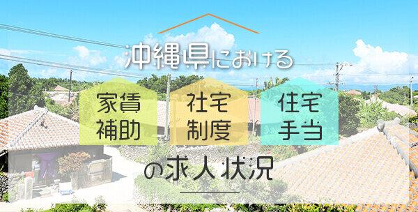 沖縄県における「家賃補助・社宅制度・住宅手当」の求人状況