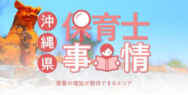 202105_okinawa_detail_01.jpg