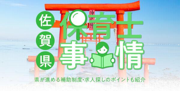 佐賀県の保育士事情|県が進める補助制度・求人探しのポイントも紹介