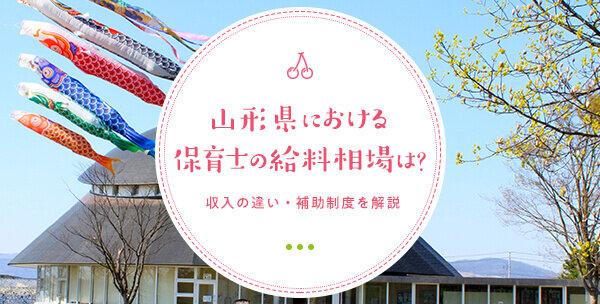 202105_yamagata_main_01.jpg