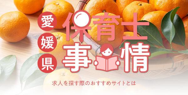 愛媛県の保育士事情|求人を探す際のおすすめサイトとは
