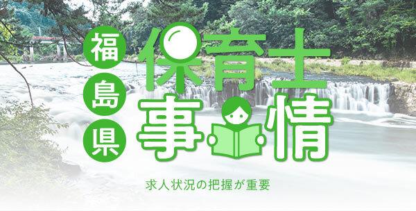 福島県の保育士事情|求人状況の把握が重要