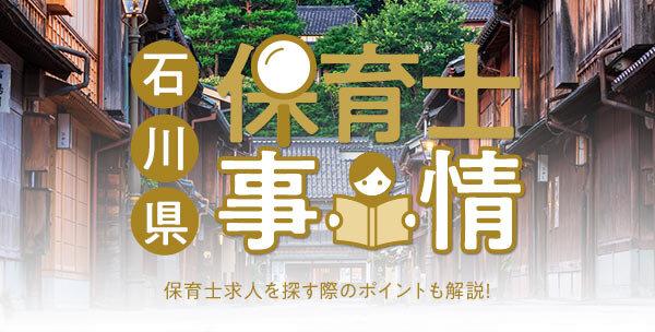 石川県の保育士事情|保育士求人を探す際のポイントも解説!