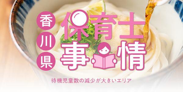 香川県の保育士事情|待機児童数の減少が大きいエリア