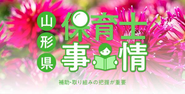 202104_yamagata_detail_01.jpg