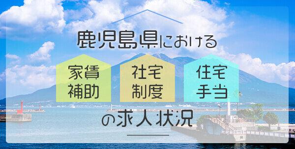 鹿児島県における「家賃補助・社宅制度・住宅手当」の保育士求人状況