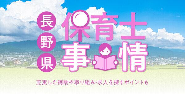 長野県の保育士事情|充実した補助や取り組み・求人を探すポイントも