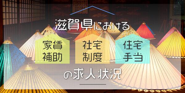 滋賀県における「家賃補助・社宅制度・住宅手当」の保育士求人状況