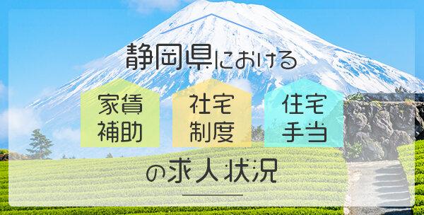 静岡県における「家賃補助・社宅制度・住宅手当」の保育士求人状況