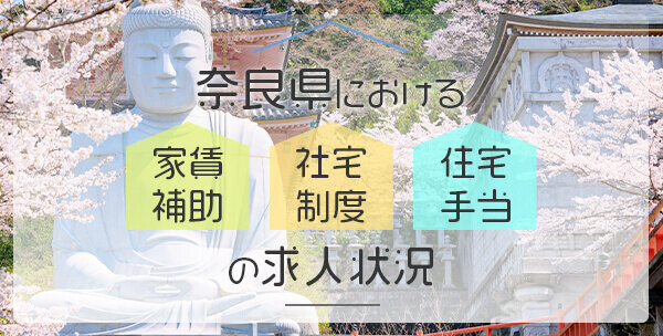 奈良県における「家賃補助・社宅制度・住宅手当」の保育士求人状況