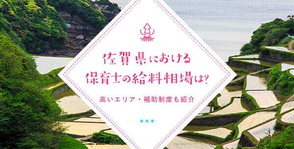 佐賀県における保育士の給料相場は?高いエリア・補助制度も紹介