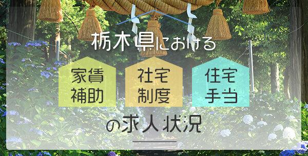 栃木県における「家賃補助・社宅制度・住宅手当」の保育士求人状況