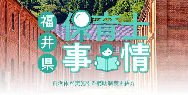 福井県の保育士事情|自治体が実施する補助制度も紹介