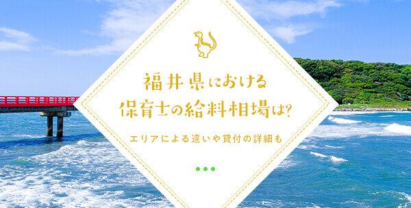 福井県における保育士の給料相場は?エリアによる違いや貸付の詳細も
