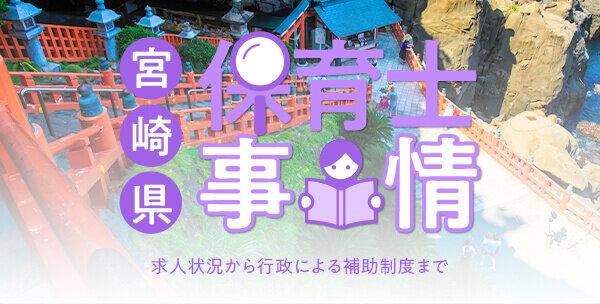 202107_miyazaki_detail_01.jpg
