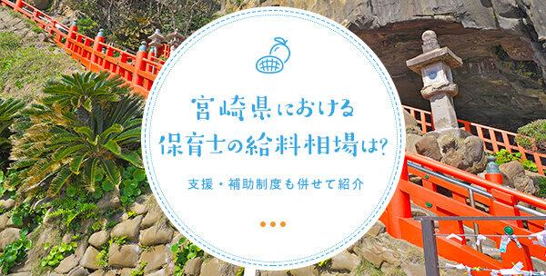 宮崎県における保育士の給料相場は?支援・補助制度も併せて紹介