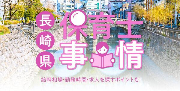202107_nagasaki_detail_01.jpg