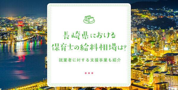 202107_nagasaki_main_01.jpg