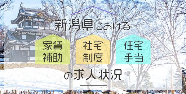 新潟県における「家賃補助・社宅制度・住宅手当」の求人状況