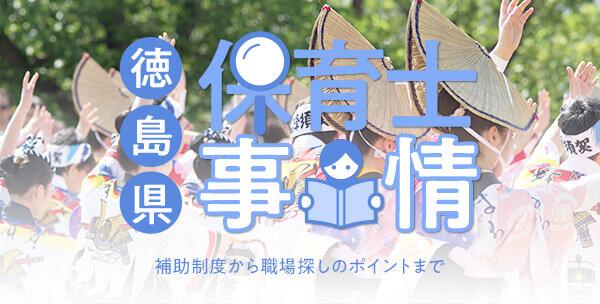 202107_tokushima_detail_01.jpg