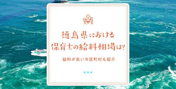 徳島県における保育士の給料相場は?給料が高い市区町村も紹介