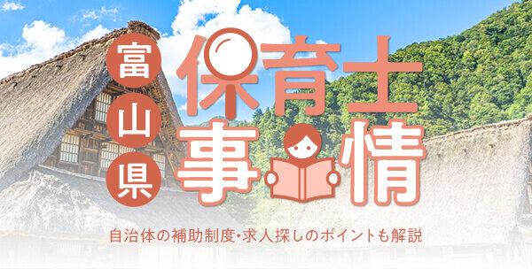 富山県の保育士事情|自治体の補助制度・求人探しのポイントも解説