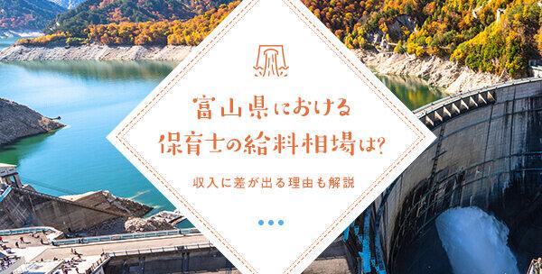 202107_toyama_main_01.jpg