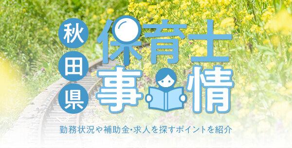 202108_akita_detail_01.jpg
