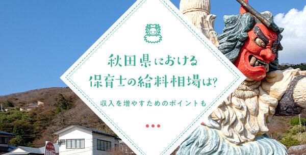202108_akita_main_01.jpg