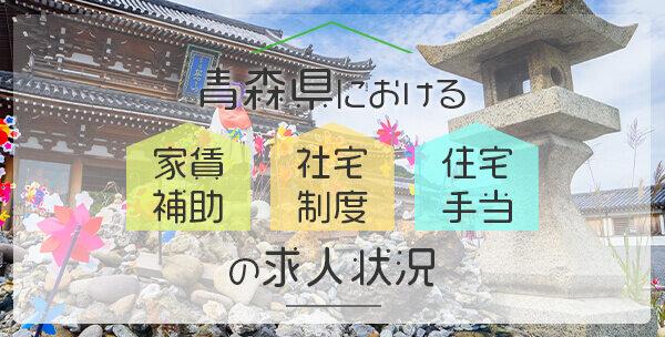 青森県における「家賃補助・社宅制度・住宅手当」の保育士求人状況
