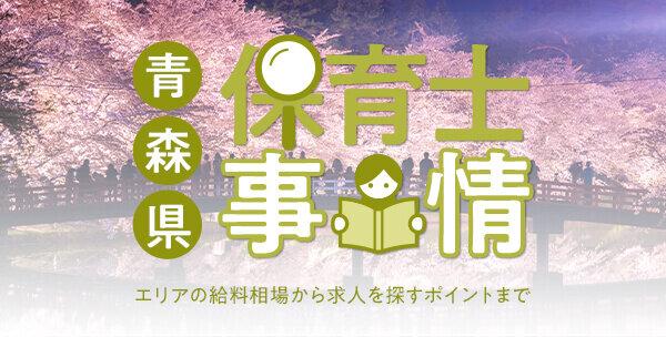 202108_aomori_detail_01.jpg